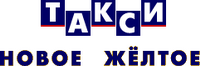 Логотип Новое желтое такси